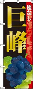 のぼり旗 果物 巨峰 種なし SNB-1369