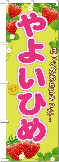 【5月20日ポイント最大20倍】 のぼり旗 果物 やよいひめ SNB-1427
