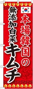 のぼり旗 焼肉 本場韓国の無添加白菜キムチ SNB-218