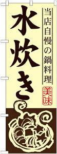 のぼり旗 鍋 水炊き SNB-495