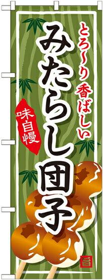 のぼり旗 和菓子 みたらし団子 SNB-703