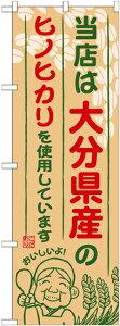 のぼり旗 ご当地メニュー:お弁当 大分県産のヒノヒカリ SNB-948