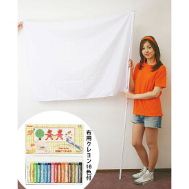 手作り学級旗(125cm×90cm)と布用クレヨン16色セット [北海道 沖縄 離島への配送不可]