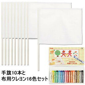 手作りミニ手旗(25cm×35cm)10本と布用クレヨン16色セット [北海道 沖縄 離島への配送不可]