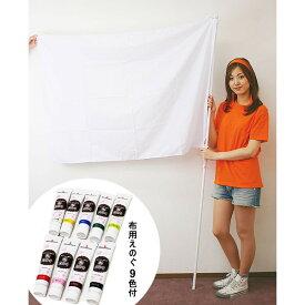 手作り学級旗(125cm×90cm)と布用絵の具9色セット [北海道 沖縄 離島への配送不可]