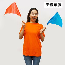45cm棒付 三角旗 不織布製 40cm×30cm 同色10本 / 運動会 応援 フラッグ