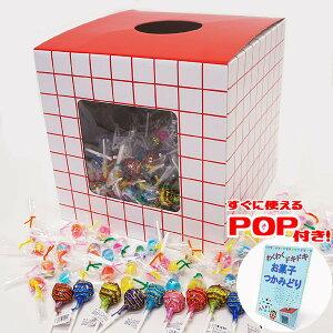 [送料無料] チュッパチャプスと棒飴キャンディーつかみどり 490個/動画有 [北海道 沖縄 離島への配送不可]