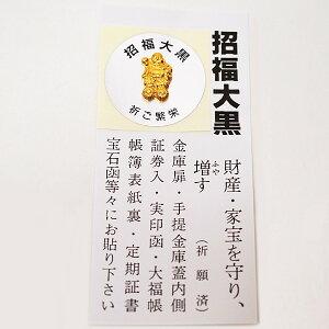 【メール便配送】シール付招福大黒  50個/根付 お財布 お守り 金運アップ 粗品 お配りグッズ