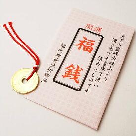 開運袋入り福銭(300ヶ) /動画有