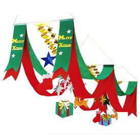 クリスマス装飾 クリスマスペナント プレゼントプリーツ2連ハンガー L180cm