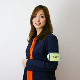 差し込み腕章(ゴムバンド式) /動画有
