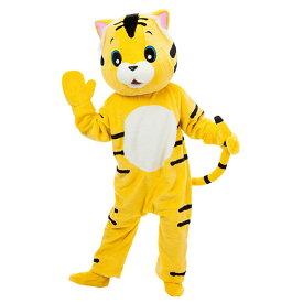 [送料無料] 着ぐるみ[きぐるみ] 虎[とら・トラ]B /アニマル 動物