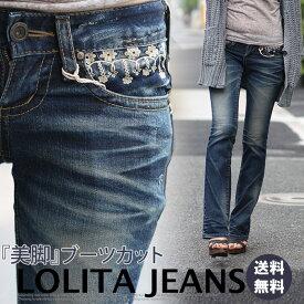 ロリータジーンズ pat-221◆LolitaJeans Lolita Jeans ロリータ ジーンズ レディース レデイース ウォッシュ加工 ヴィンテージ ブーツカット【10P05Dec15】