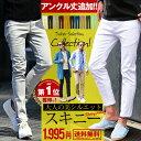 ◆送料無料◆スキニー メンズ スキニーパンツ アンクルパンツ 9分丈 チノパン クロップドパンツ カラーパンツ スリム …