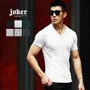 tシャツ 長袖 メンズ 長袖tシャツ 大きいサイズ トップス カットソー スリム vネック 小さいサイズ カットソー インナー カジュアル 細め 半袖 七分袖 S LL XL 無地 黒 白 黒 モード
