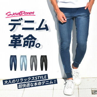 Jogger underwear men sweat shirt underwear sweat shirt sweat shirt denim cut denim slim joggers Kinney Lady's on the small side sweat shirt dance blue-black black fashion spring spring clothes spring clothing older brother system オラオラ system BITTER bitte