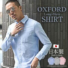 オックスフォードシャツ メンズ 長袖シャツ 長袖 メンズシャツ ワイシャツ Yシャツ コットンシャツ 着丈 短め 長袖 厚手 DIVINER ディバイナー ホスト オラオラ系 BITTER ビター系 joker ジョーカー きれいめ カジュアル
