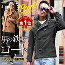 ◆送料無料◆ピーコート Pコート メンズ コート ジャケット ウール ウールコート 黒 ブラック 秋 秋物 秋服 メンズフ…