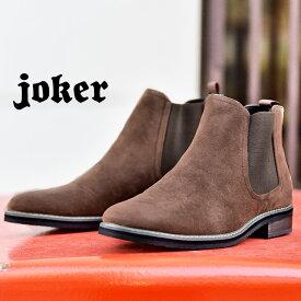 ブーツ メンズ サイドゴアブーツ チェルシーブーツ ワークブーツ 靴 ベージュ ブラック ブラウン 黒 お兄系 オラオラ系 BITTER JOKER ジョーカー