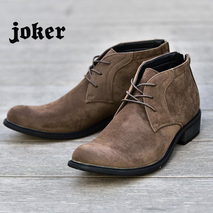 メンズ ブーツ メンズブーツ チャッカブーツ ショートブーツ シューズ 靴 ブラウン ブラック 茶色 黒 お兄系 オラオラ系 BITTER bitter系 JOKER ジョーカー