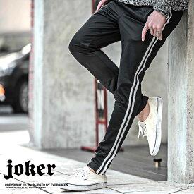 ジャージーパンツ メンズ ラインジャージ ジャージ スポーツ サイドライン ブラック ジョガー LL メンズファッション お兄系 ホスト オラオラ系 BITTER ビター系 JOKER ジョーカー