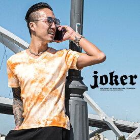 Tシャツ メンズ 半袖Tシャツ タイダイ タイダイ柄 半袖 Vネック オレンジ お兄系 オラオラ系 BITTER ビター系 JOKER ジョーカー