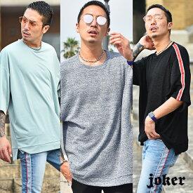 ビッグtシャツ メンズ ビッグシルエット ロング丈 ロング 半袖メンズ ゆったり Tシャツ 無地 ビッグシルエットtシャツ シャツ カットソー t シャツ プル オーバー 半袖 五分袖 大きいサイズ ホワイト レディース ストリート系