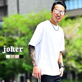 メンズ ビックシルエット tシャツ ビックシルエットシャツ 半袖 ビッグTシャツ カットソー 大きいサイズ 大きめ ゆったり 白 ホワイト オレンジ ブラック おしゃれ かっこいい ストリート系 BITTER 韓国 オーバーサイズ ファッション