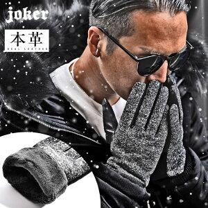 手袋 メンズ レザー 防寒 ビジネス ボア 裏起毛 ツイード プレゼント 男性 ギフト 革 本革 皮 革手袋 黒 ブラック グローブ もこもこ 通勤 通学 かっこいい 服 お兄系 ホスト オラオラ系 BITTER