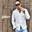 イタリアンカラー シャツ メンズ イタリアンカラーシャツ 長袖シャツ ワイシャツ 白シャツ Yシャツ タイト きれいめ …