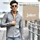 イタリアンカラー シャツ メンズ ワイシャツ イタリアンカラーシャツ 長袖シャツ 長袖 白シャツ Yシャツ タイト きれ…