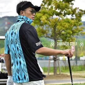 ゴルフウェア メンズ ポロシャツ ゴルフ ウェア 春 夏 半袖 ポロ 派手 春夏 大きいサイズ おしゃれ ブランド 黄色 イエロー ブルー 水色 可愛い ストレッチ 伸縮 機能的 DIVINER GOLF ディバイナーゴルフ スカル 大きいサイズ LL XL