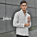 シャツ メンズ 長袖 ストライプシャツ ストライプ イタリアンカラー イタリアンシャツ 白シャツ Yシャツ カジュアルシ…