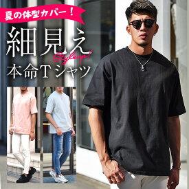 tシャツ メンズ 半袖tシャツ 半袖 トップス カットソー 大きいサイズ LL XL XXL インナー ビックシルエット 大きめ ゆったり 黒 白 オシャレ お洒落 ブラック ホワイト ベージュ ストリートファッション ストレッチ ビター系 BITTER系 ちょいワル オラオラ系