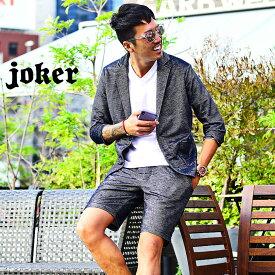 セットアップ メンズ ショートパンツ ジャケット テーラード ショーパン パンツ テーラードジャケット 七分袖 7分袖 キレイめ 大きいサイズ スーツ フォーマル ニット カジュアル 春夏 ホスト ビター系 BITTER おしゃれ 夏大きいサイズ 悪羅 韓国 カジュアル