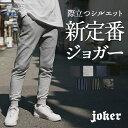 【送料無料】 ジョガーパンツ 秋服 メンズ スウェット サイドライン スウェットパンツ スキニー ジョガー パンツ 大き…