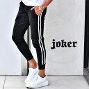 ジョガーパンツ メンズ スウェット スポーツ スウェットパンツ サイドライン 柄 ストリート ライン ライン入り オシャ…