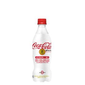 【全国送料無料/メーカー直送】コカ・コーラプラス 470mlPET×24本 /炭酸/小容量PET/ボトル缶/コカコーラ/Coca-Cola/