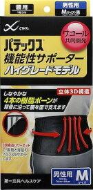 パテックス 機能性サポーター 腰用 男性用 Mサイズ(ウエスト76cm-84cm) 黒
