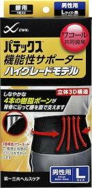 パテックス 機能性サポーター 腰用 男性用 Lサイズ(ウエスト84cm-94cm) 黒