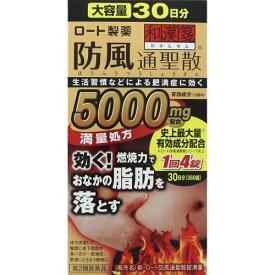 【第2類医薬品】ロート製薬 新ロート防風通聖散錠満量 360錠×3個