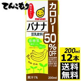【200ml 12本】マルサン 豆乳飲料 バナナ カロリー50%オフ 【送料無料】マルサンアイ 豆乳