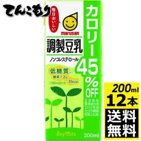 【200ml 12本】マルサン 調整豆乳カロリー45%OFF 【送料無料】マルサンアイ 豆乳