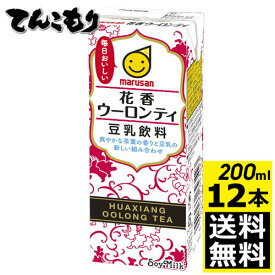 【200ml 12本】マルサン 豆乳飲料 花香ウーロンティ【送料無料】マルサンアイ 豆乳 花香(ファンシャン)
