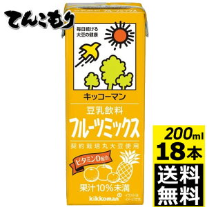 【200ml 18本】キッコーマン飲料 豆乳飲料 フルーツミックス 200ml×18本(1ケース)【送料無料】旧紀文の豆乳 キッコーマン豆乳