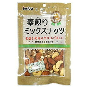 稲葉ピーナッツ 素煎りミックスナッツ 100g×10個×2セット