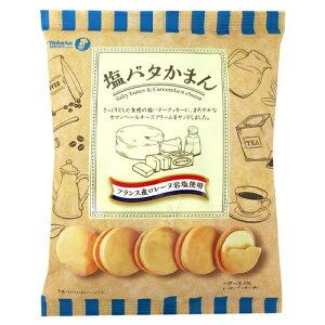 宝製菓 塩バタかまん 137g×15個 / カマンベールチーズのクリーム / フランス産ロレーヌ岩塩使用 / 個包装
