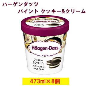 ハーゲンダッツ パイント クッキー&クリーム 473ml×8個 アイスクリーム プレゼント/ギフト/祝/お返し/【冷凍】