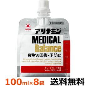 アリナミンメディカルバランス 1箱(100ml×8袋)【送料無料】 武田コンシューマーヘルスケア 指定医薬部外品 疲れから、自由になろう。有効成分フルスルチアミン配合