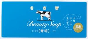 牛乳石鹸共進社 牛乳石鹸 カウブランド 青箱 6ヶ入×48個【送料無料】【ハンドソープ】【ボディソープ】